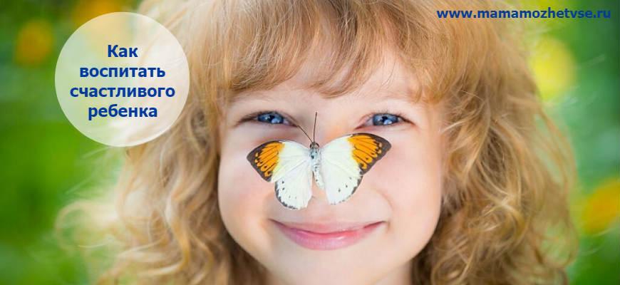 7 способов воспитать ребенка счастливым