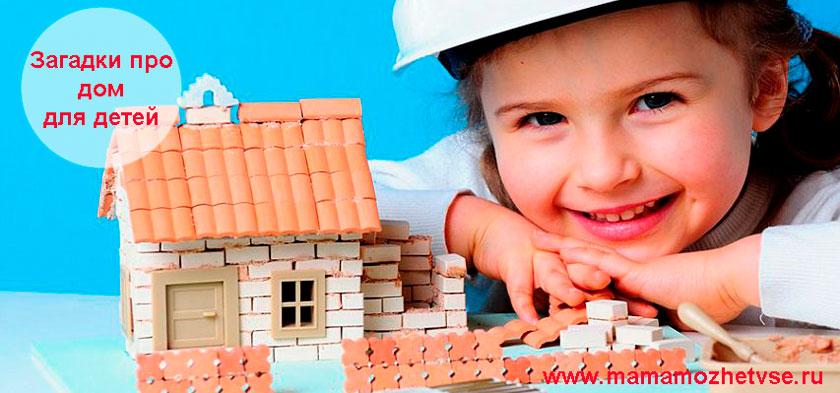 Загадки про дом для детей