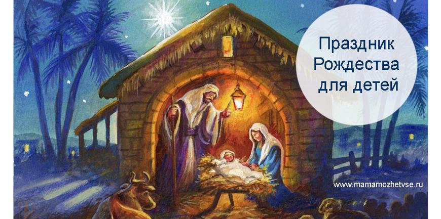 Праздник Рождества для детей: традиции и развлечения