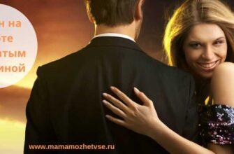 роман на работе с женатым мужчиной