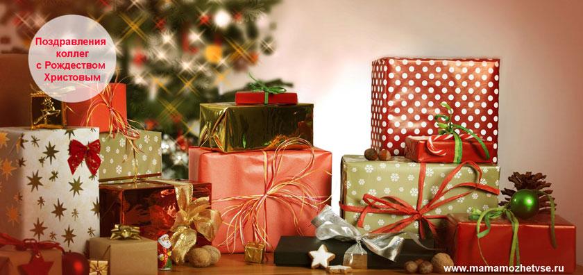 Поздравления коллегам с Рождеством Христовым