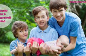 Многодетные семьи: старший, средний, младший ребенок
