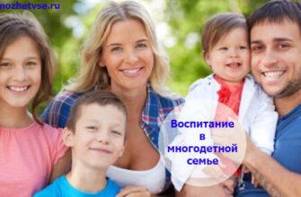 Особенности воспитания детей в многодетной семье