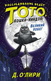 Современные книги для детей школьного возраста