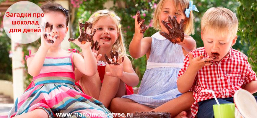 Загадки про шоколад для детей