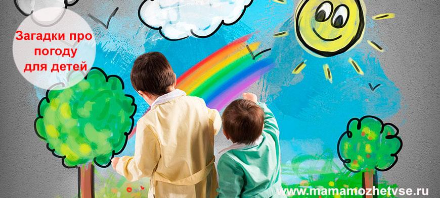 Загадки про погоду для детей