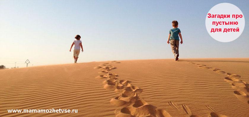 Загадки про пустыню для детей