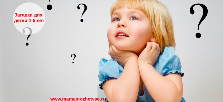 Загадки для детей 4-5 лет