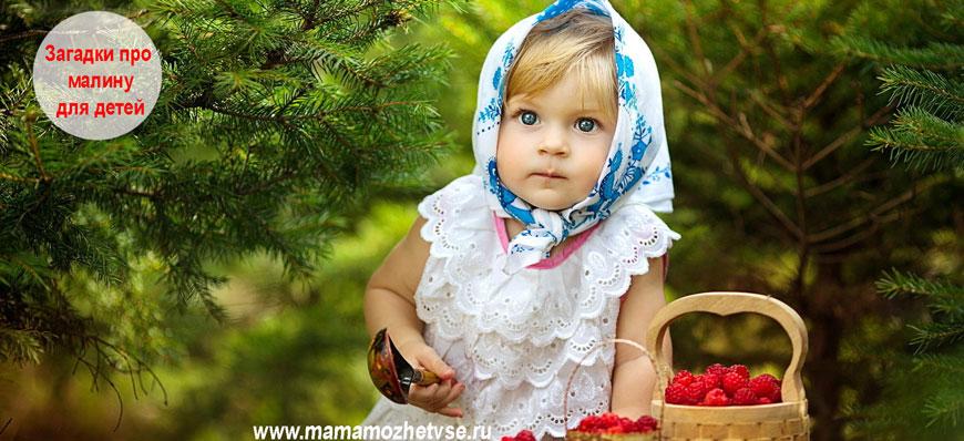 Загадки про малину для детей