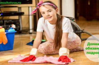 Ребёнок и домашние обязанности: грамотное распределение бытовых дел
