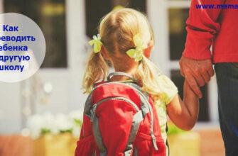 Нюансы при переводе ребенка в другую школу