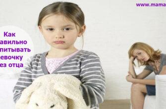 Воспитание девочки без отца