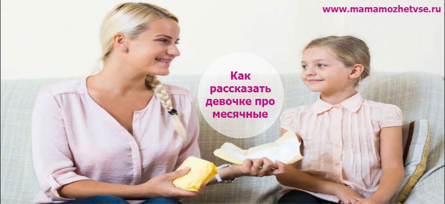 когда и как рассказать дочери про месячные