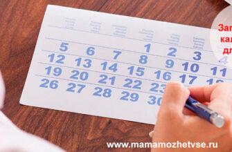 Загадки про календарь для детей