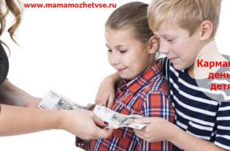 Как правильно давать карманные деньги ребенку