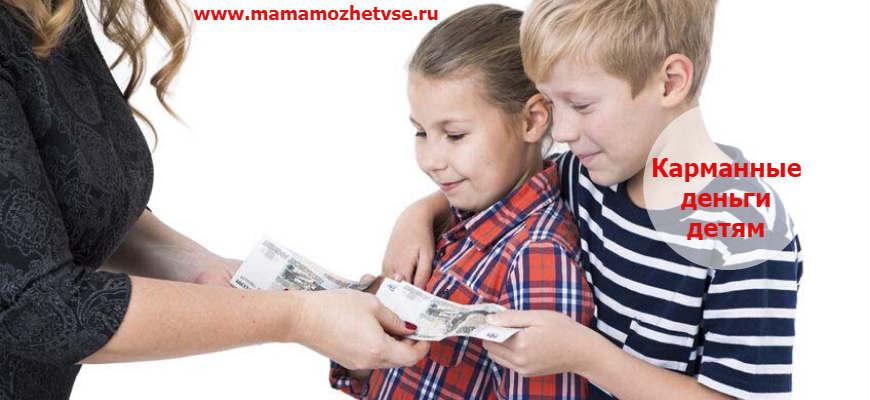 Нужно ли давать карманные деньги детям: как, сколько и за что