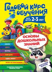 Книги по воспитанию детей 2-3 лет