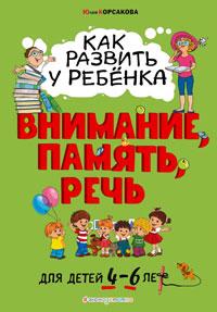 Книги по развитию воспитанию детей 4-6 лет