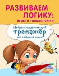 Книги по воспитинию и развитию детей 6-9 лет