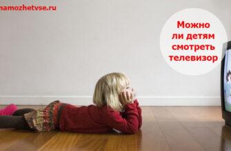 С какого возраста детям можно смотреть телевизор?
