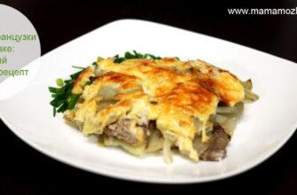 Мясо по-французки в духовке