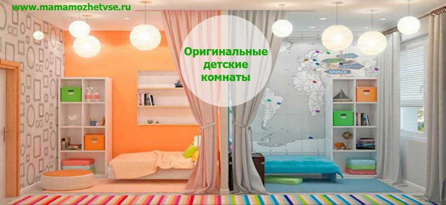 Необычные идеи для оформления детских комнат