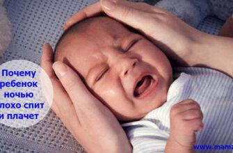 Ребенок плохо спит ночью, причины
