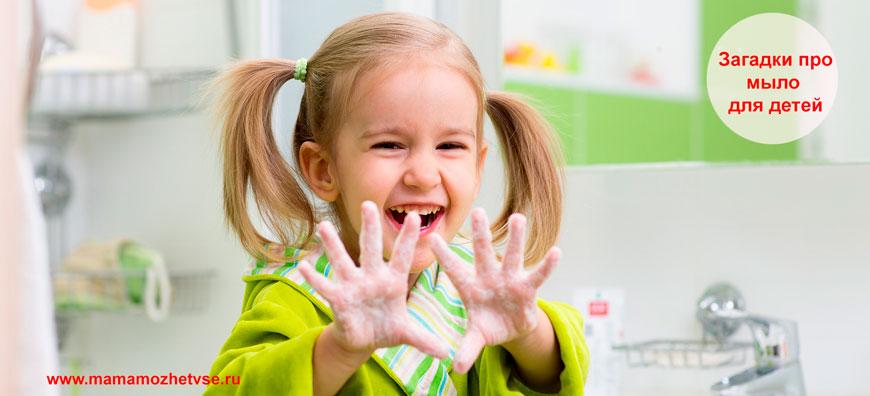Загадки про мыло для детей