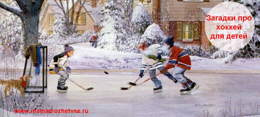 Загадки про хоккей для детей