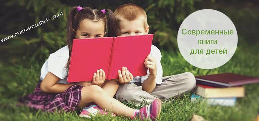 Современные книги для детей и подростков