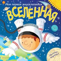 Современные книги для детей 3-5 лет