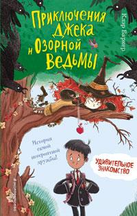 Современные книги для детей 7-9 лет