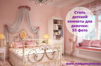 Какой выбрать стиль для интерьера детской комнаты дочери