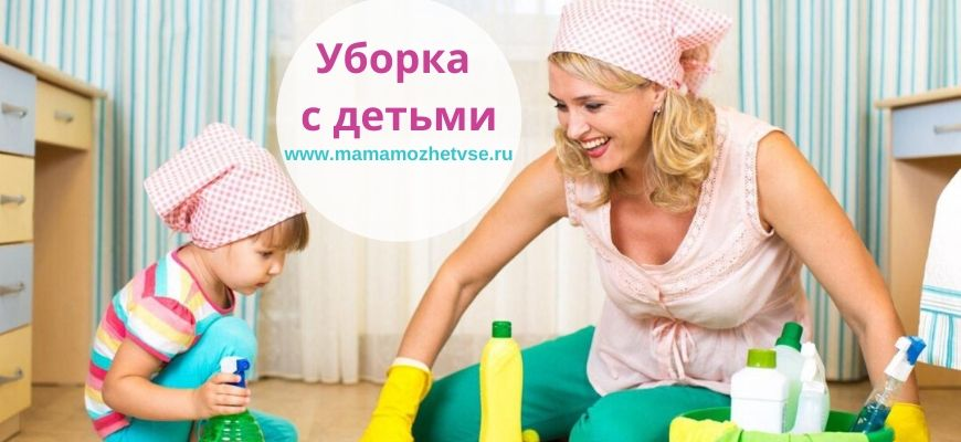 уборка с детьми