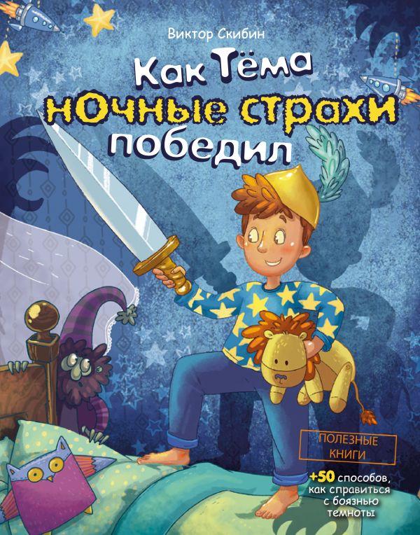 сказки Виктора Сергеевича Скибина 3