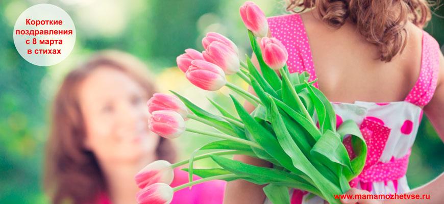 Короткие поздравление с 8 марта в стихах