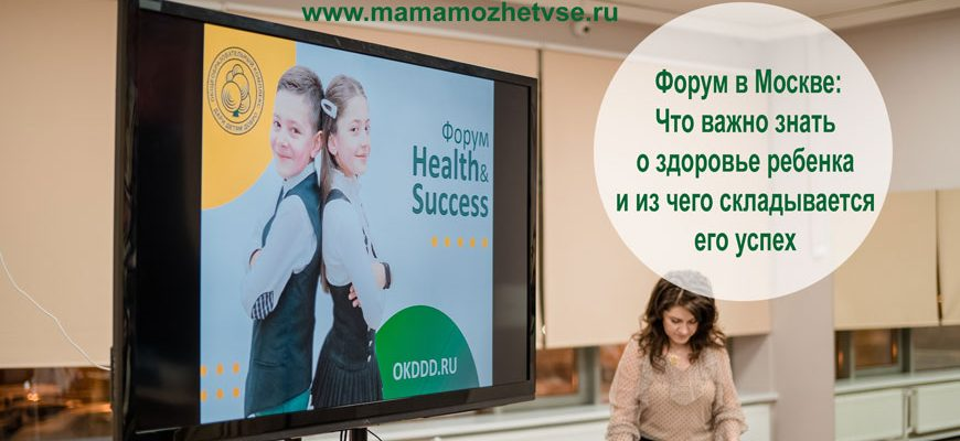 На форуме в Москве