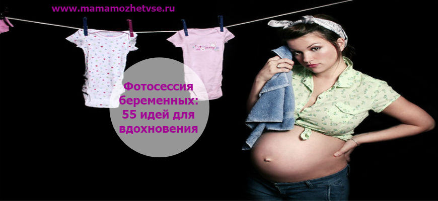 55 вдохновляющих идей для фотосессии беременных