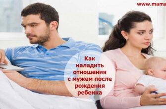 Отношения в семье после рождения ребенка