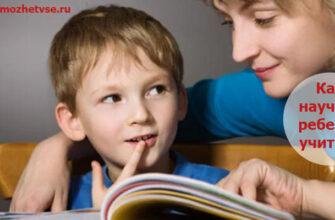 7 способов научить ребёнка учиться