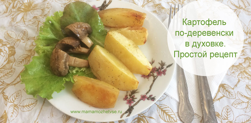 картофель по-деревенски приготовление в духовке