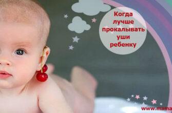 Когда можно прокалывать уши ребенку