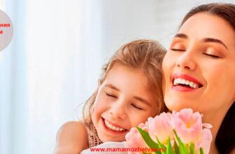 Поздравление дочери с 8 марта