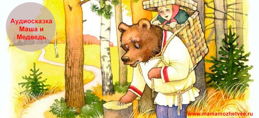 Аудиосказка «Маша и Медведь»