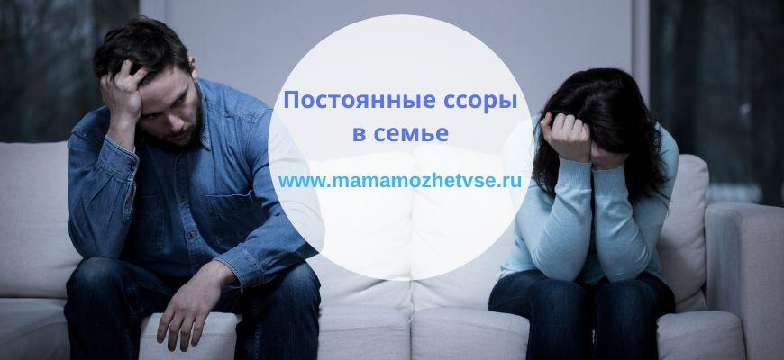 постоянные ссоры в семье
