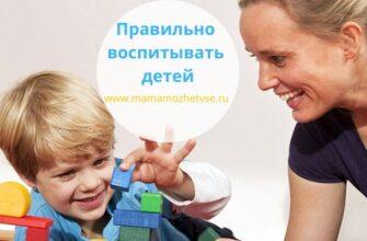 правильно воспитывать ребенка