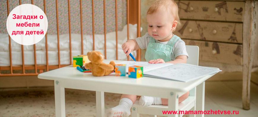 Загадки о мебели для детей