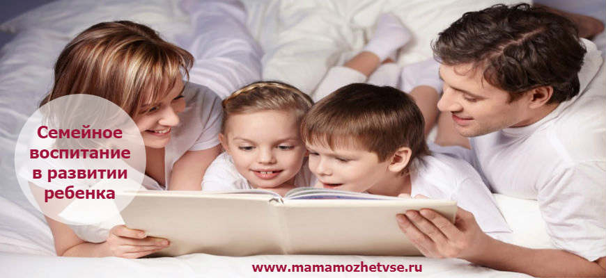 Значение семейного воспитания в развитии ребенка: 5 принципов