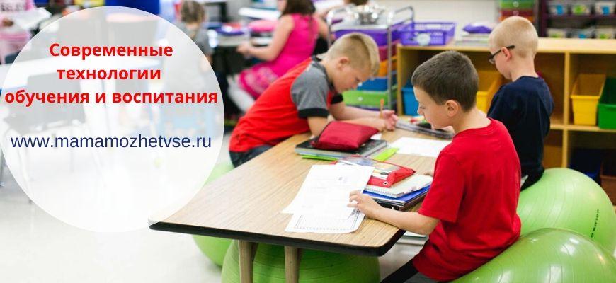 современные технологии образования