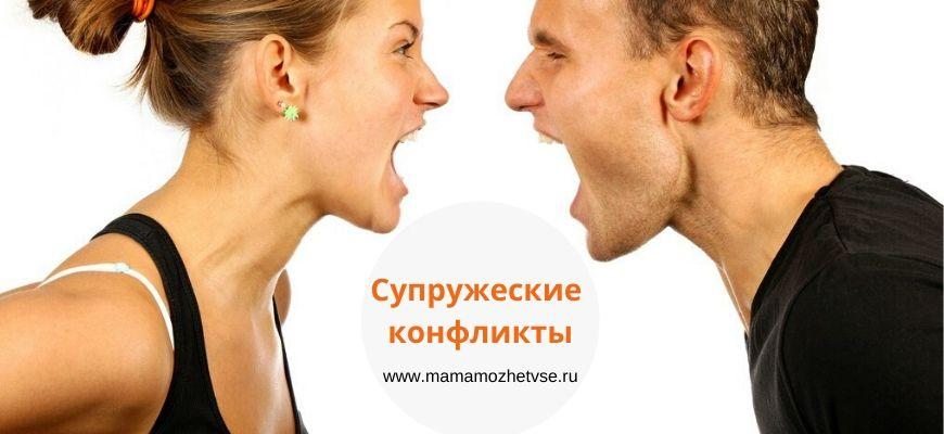 супружеские конфликты